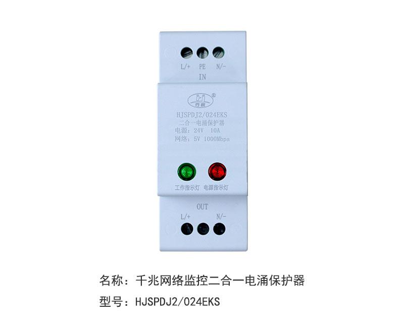 千兆网络监控二合一电涌保护器 HJSPDJ2/024EKS
